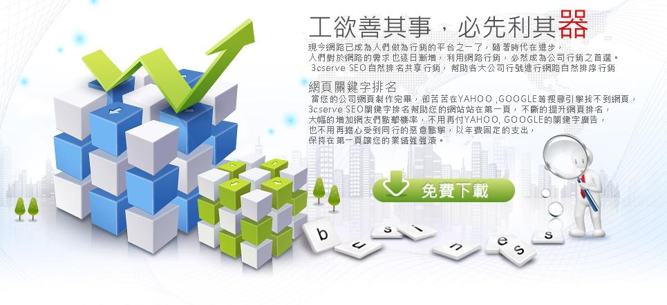 SEO 搜尋引擎網站優化系統