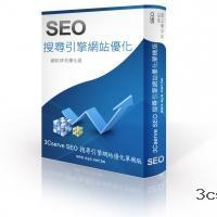 3cserve SEO 搜尋引擎網站優化單機