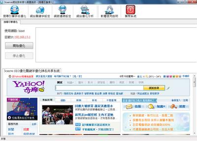 3cserve SEO 搜尋引擎優化軟體優化介面